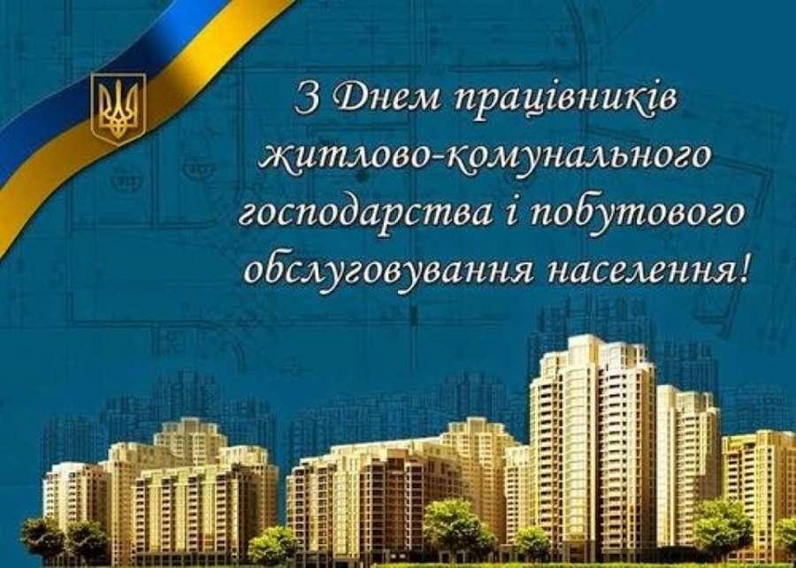 Привітання міського голови Андрія Фісака з Днем працівників житлово-комунального господарства і побутового обслуговування населення