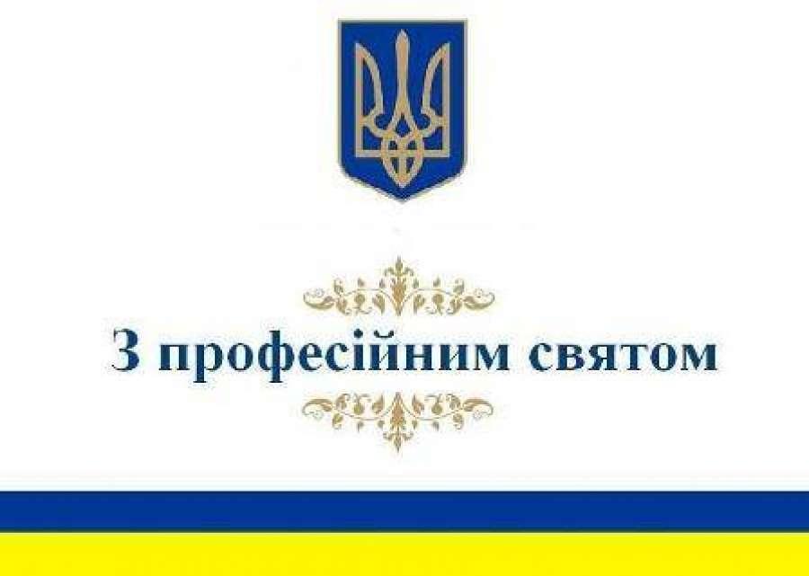 Привітання міського голови Андрія Фісака з Днем працівника податкової та митної справи України