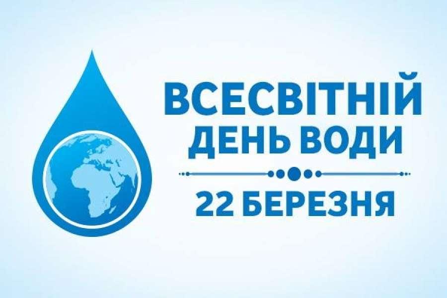 22 березня у всьому світі відзначають Всесвітній день водних ресурсів