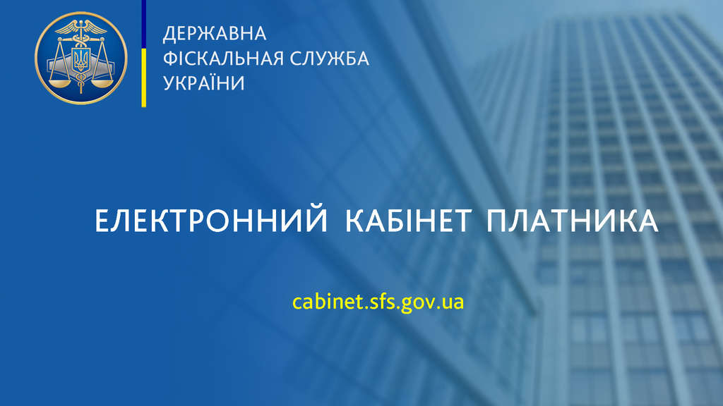 Надіслати запит щодо стану розрахунків з бюджетами та цільовими фондами можна через «Електронний кабінет»