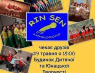 Місто Нікополь. Концерт вокальної студії «Rin Sen»