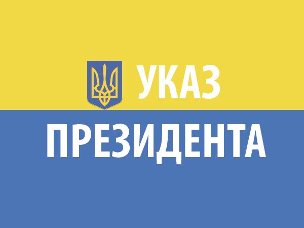 РОЗПОРЯДЖЕННЯ ПРЕЗИДЕНТА УКРАЇНИ 563/2020-рп
