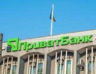 НБУ обжаловал оба решения суда о незаконности национализации ПриватБанка