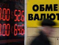 В России запретили уличные табло с курсом валют