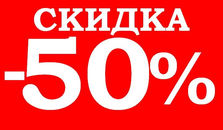 skidka-50-.jpg