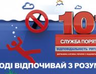 «На воді відпочивай з розумом»: У місті Покров відбувся профілактичний рейд