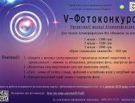 Організації молоді Атомпрофспілки оголошує проведення V-фотоконкурсу
