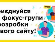 Общее дело. ДТЭК Днепровские электросети предлагает клиентам создать сайт компании вместе