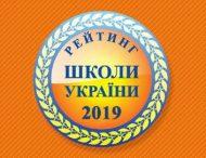 Марганець серед рейтингу шкіл Дніпропетровської області 2019 року