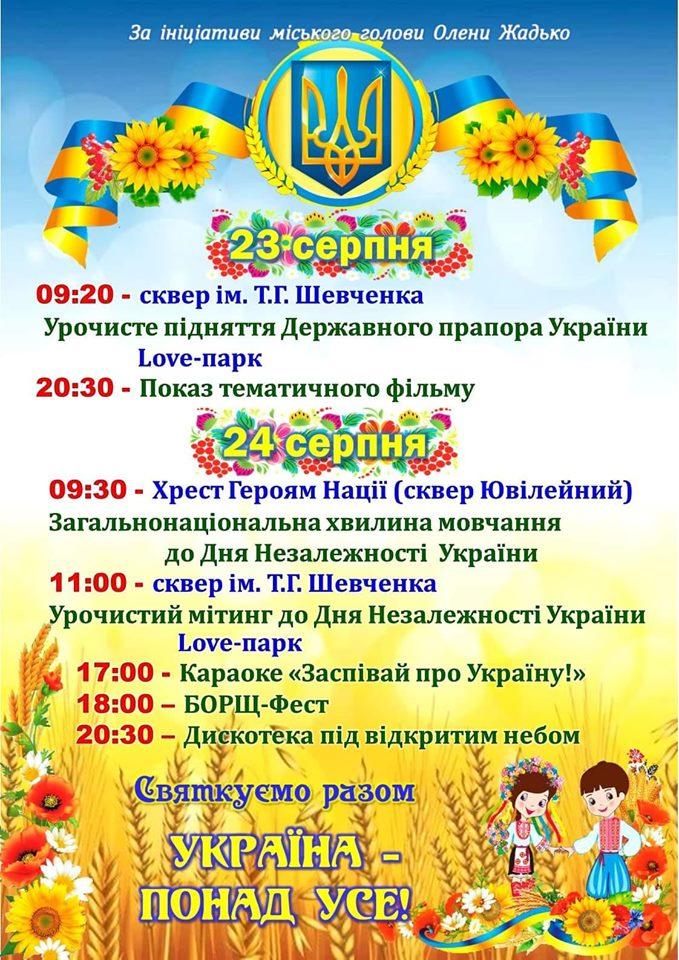 Святкова програма до Дня Державного прапору та Дня Незалежності України