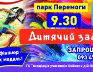 1 вересня відбудеться Нікопольський дитячий забіг «Ніжки і доріжки»!