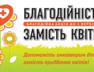 Нікопольців запрошують долучитися до акції «Благодійність замість квітів»