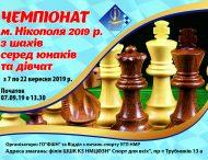 В Нікополі відбудеться юнацький чемпіонат з шахів