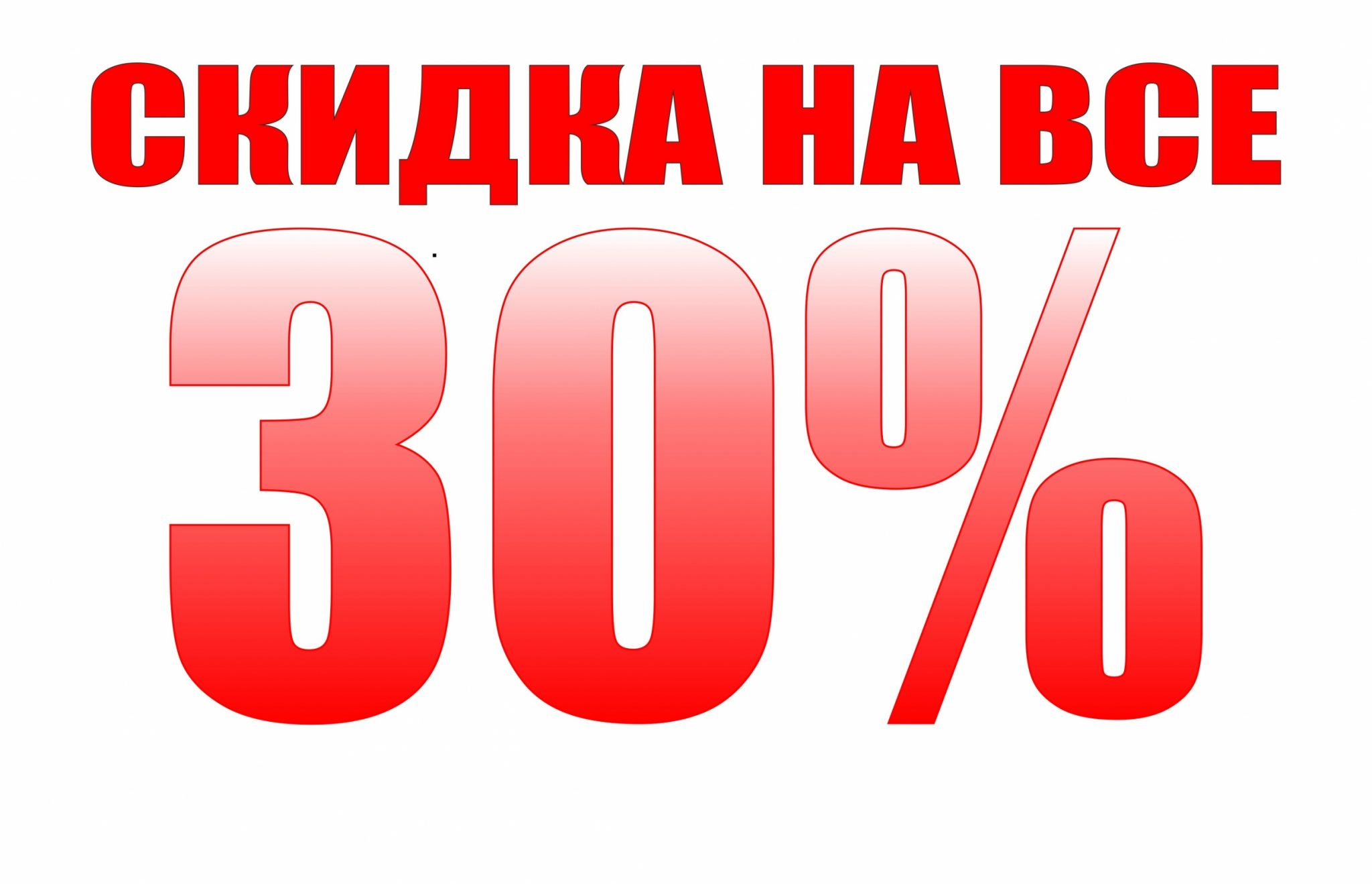 skidka-30-.jpg