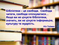 АНОНС заходів в бібліотеках міста