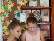 Весела осінь у дитячій бібліотеці