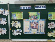"""Школярі Нікополя взяли участь в проекті """"Я маю право!"""""""