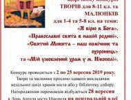 До Дня міста відбудеться традиційний конкурс творів і малюнків
