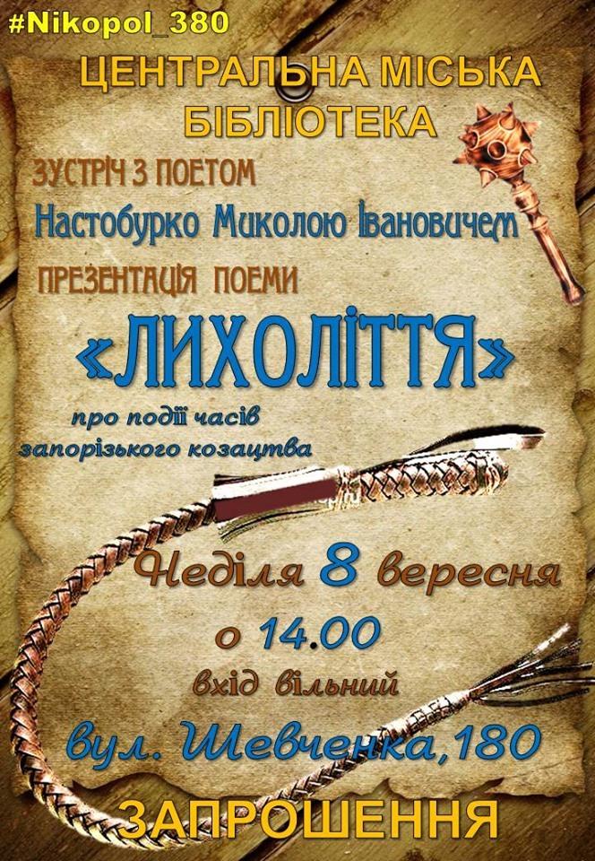 В Нікополі відбудеться презентація поеми «Лихоліття»