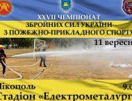 В Нікополі відбудеться Чемпіонат Збройних Сил України з пожежно-прикладного спорту