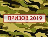 Осенний призыв в Украине: уклонистов ждут «сюрпризы»