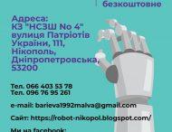 Школа №4 оголошує набір до гуртка робототехніки