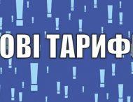 З 01.10.2019 року вступають в дію нові тарифи КП «Нікопольводоканал»