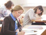 Первое в Украине ЗНО для учителей состоится 31 октября