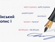 Чи будуть у завданнях ЗНО нові норми українського правопису?