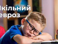 Ознаки та симптоми шкільного неврозу