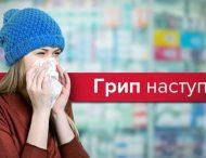 В Украину идут четыре новых штамма гриппа: кто в зоне риска