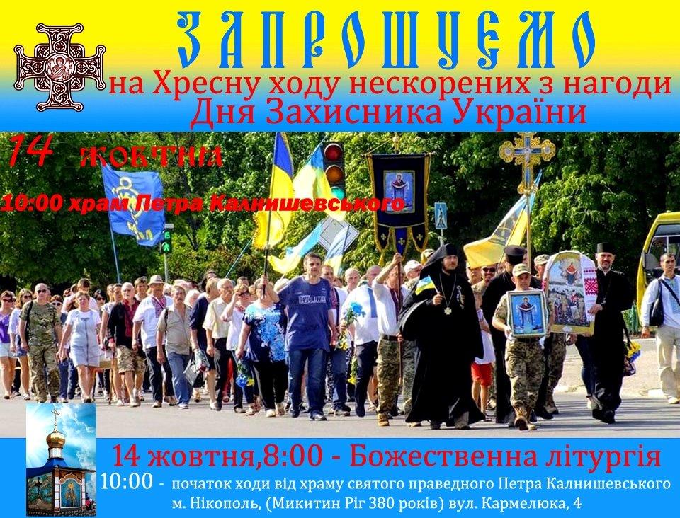 Нікопольців запрошують прийняти участь в  Хресній ході з нагоди Дня Захисника
