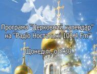 Церковний календар на «Радіо Ностальжі 102.4 ФМ»