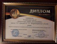 Нікопольська школа № 23 нагороджена золотою медаллю на виставці «Інноватика в сучасній освіті»