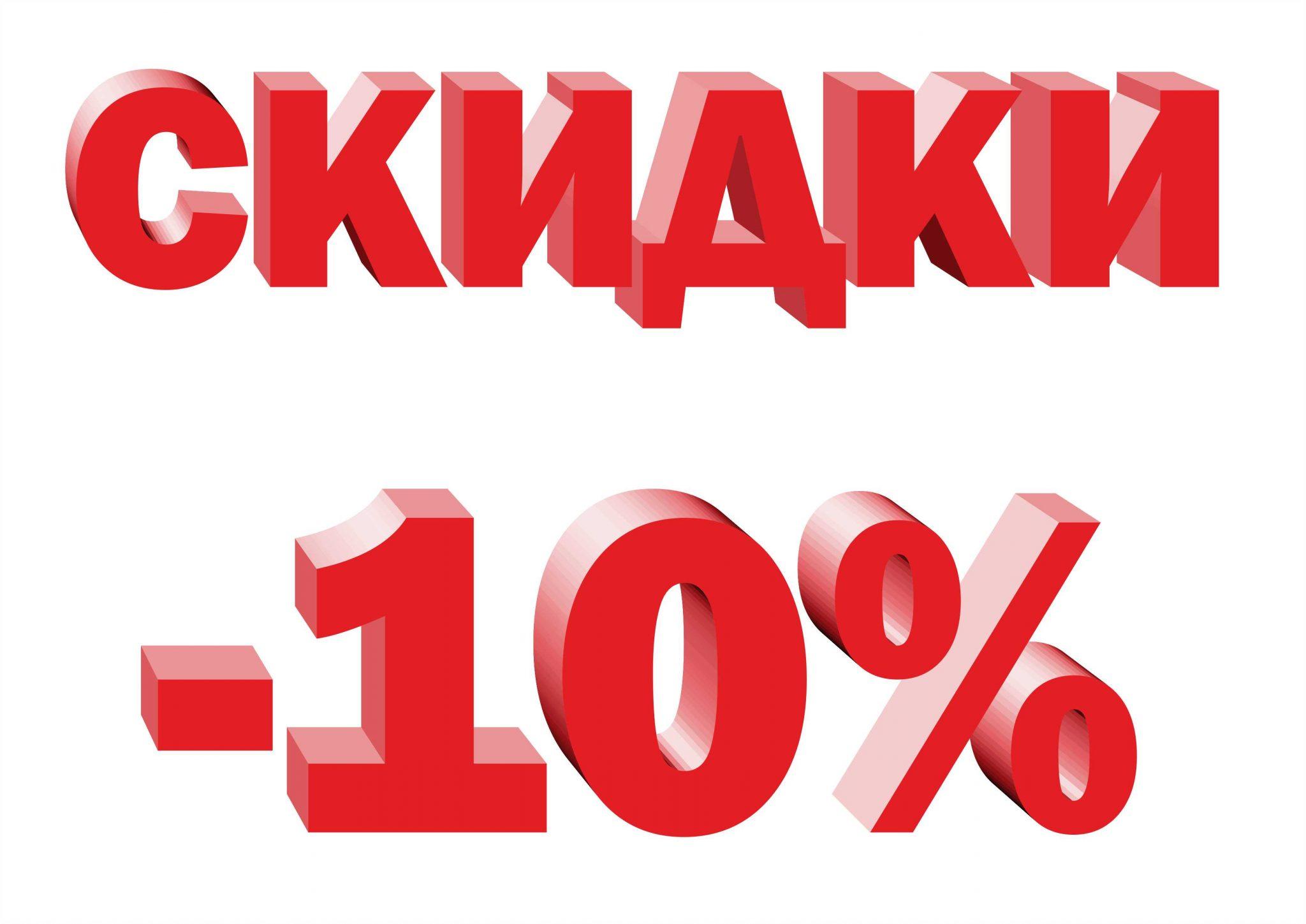 skidka-10-protsentov-a4.jpg