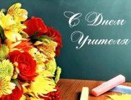 З Днем Вчителя!