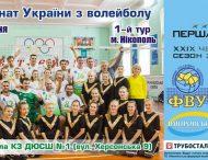 ВК «Нікополь» запрошує на чергові волейбольні змагання