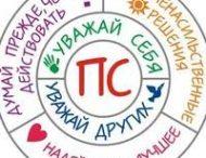 Нікопольців запрошують на тренінг «Альтернатива насиллю»