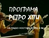Програма «Ретро хіти» на «Радіо Ностальжі 102.4 FM»