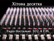 Хітова десятка на «Радіо Ностальжі 102.4FM»