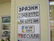 Номери для автотранспорту в Україні подорожчають вдвічі