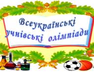 Стартував другий етап Всеукраїнських учнівських олімпіад