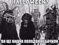 Вы еще наших колядок не видели: в Украине яркой фотожабой потроллили празднование Хэллоуина