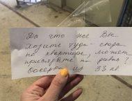 Смешные объявления от людей, которым не повезло с соседями