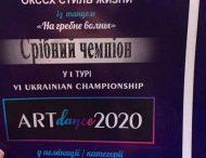 Танцоры из Каменского – призеры чемпионата ARTDANCE 2020