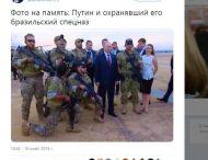 В сети высмеяли Путина за фото с бразильским спецназом