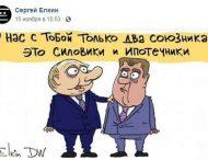 В сети фотожабой высмеяли одиноких Путина и Медведева