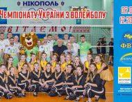 Професійний волейбол знову в Нікополі