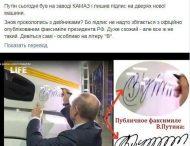 В сети высмеяли конфуз Путина с новым двойником