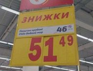 Черная пятница продолжается: в сети посмеялись над удивительными «скидками» в супермаркете